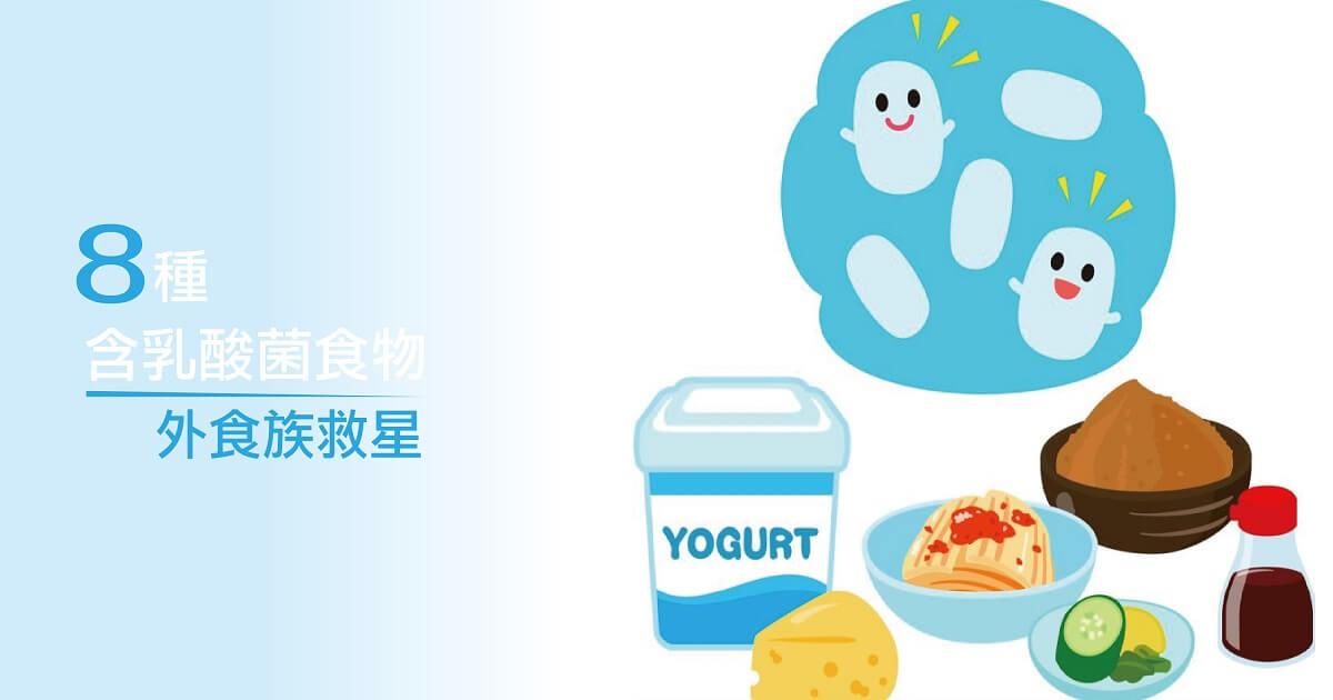 乳酸菌食物