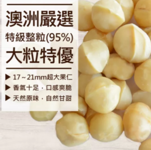種籽本舖的原味輕焙夏威夷豆是澳洲嚴選